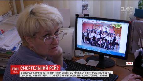 В Сумах ждут объяснений от руководительницы группы, которая организовала путешествие в Польшу