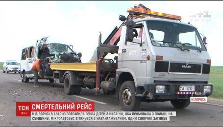 Основная группа школьников, которая попала в ДТП в Беларуси, возвращается в Украину