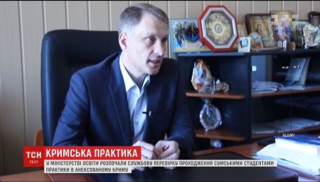 Міносвіти розпочало перевірку проходження сумськими студентами практики в Криму