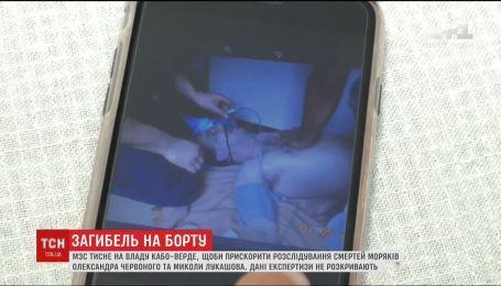 Украинские дипломаты получили результаты вскрытия тел погибших украинских моряков