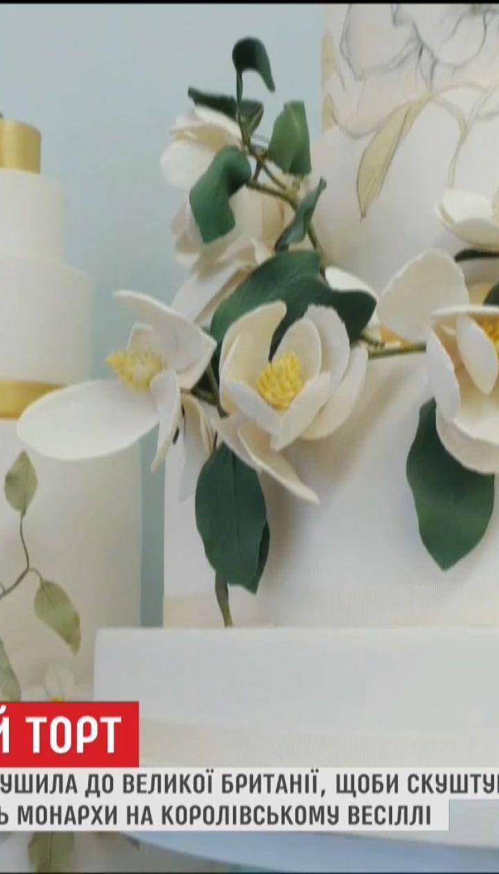 Стало відомо, яким буде торт на найочікуванішому весіллі Британії