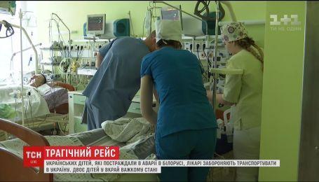 Українських дітей, які постраждали в аварії в Білорусії, поки що не можна перевезти додому