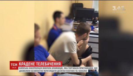 В Киеве поймали дельцов, которые продавали чужое телевидение