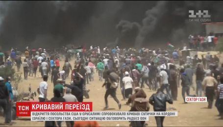 Через криваві сутички на кордоні Ізраїлю і Сектора Гази екстренно збирається Рада безпеки ООН
