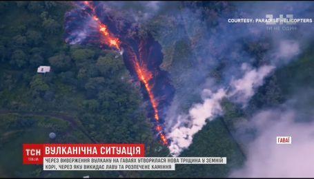Гаваї тріщать по швах. Через виверження вулкану земна кора розкололася