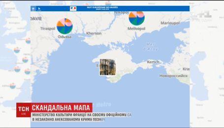 Скандальна мапа. Міністерство культури Франції віддало окупований Севастополь Росії
