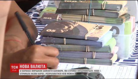 У венесуельській столиці вирішили замінити національну валюту на власні банкноти міста
