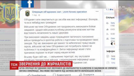 Штаб ООС попросив журналістів не поспішати публікувати результати роботи армійців