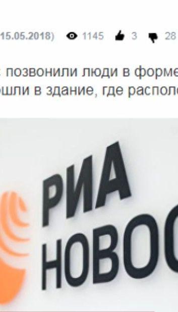 """СБУ проводит обыски в офисе филиала """"РИА Новости-Украина"""""""