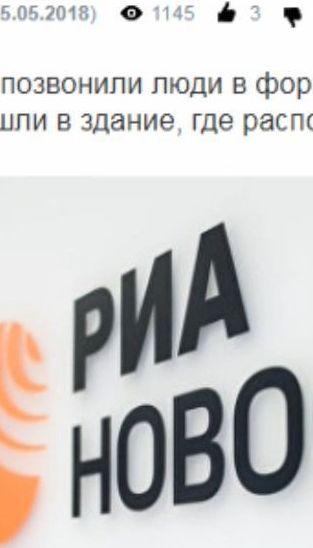"""СБУ проводить обшуки в офісі філії """"РИА Новости Украина"""""""
