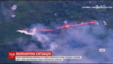 Через виверження вулкану на Гаваях земна кора тріщить по швах