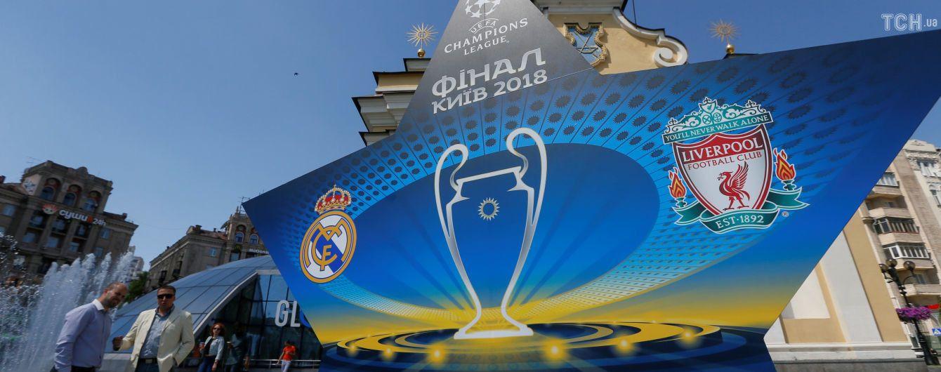 Киевский финал Лиги чемпионов покажут даже в экзотических странах