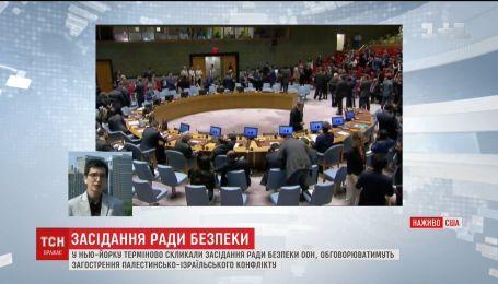 У Нью-Йорку розпочнеться термінове засідання Радбезу ООН через ізраїльсько-палестинське питання