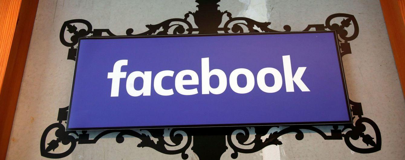 Юзери повідомили про збій в роботі Facebook
