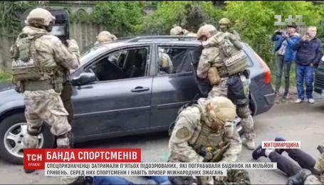 На Житомирщині силовики затримали спортсменів-грабіжників