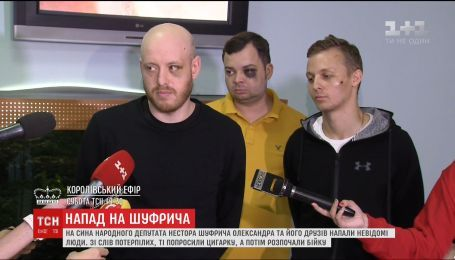 Сын депутата Нестора Шуфрича рассказал, как его избили неизвестные мужчины