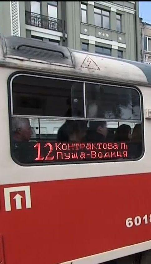У Києві змінять ціни на проїзд у громадському транспорті