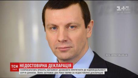 """ГПУ просит Верховную Раду лишить неприкосновенности депутата """"Оппозиционного блока"""""""