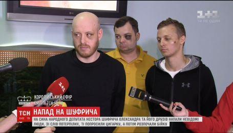 Син депутата Нестора Шуфрича розповів, як його побили невідомі чоловіки