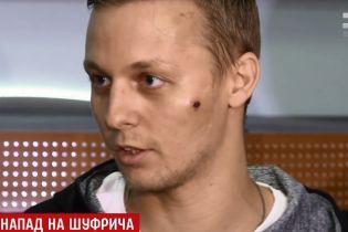 Подробиці побиття сина Шуфрича: постраждалі навіть не відбивалися