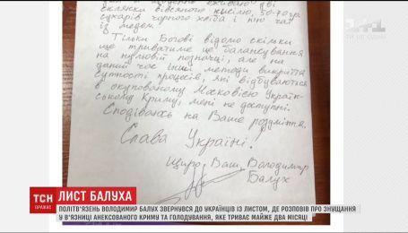 Політв'язень Володимир Балух у листі до українців розповів про побої та моральні знущання