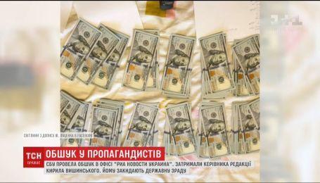 """СБУ затримала керівника російського інформагентства """"РИА Новости Украина"""""""