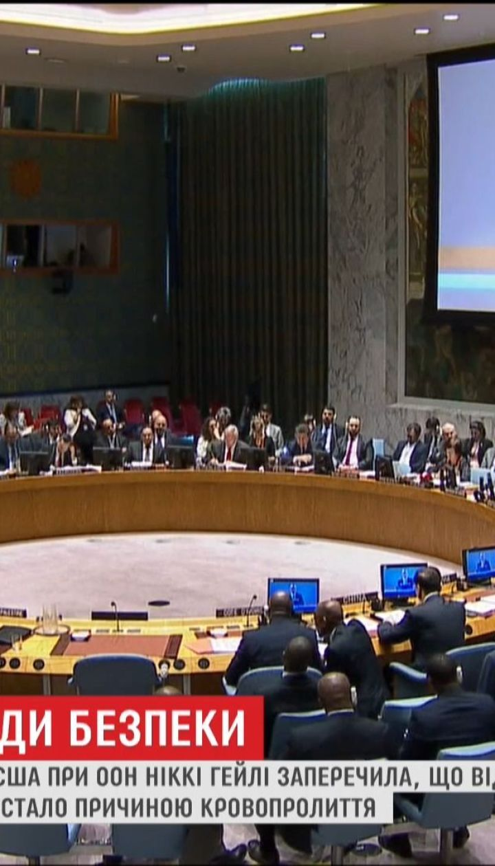Постійний представник США при ООН заперечила, що відкриття посольства в Єрусалимі стало причиною кровопролиття