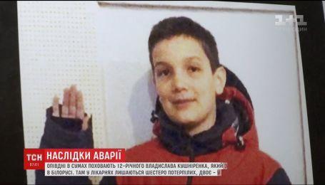 У Сумах поховають школяра Владислава Кушніренка, який загинув у білоруській аварії