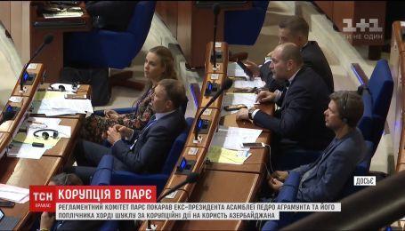 Экс-президента ПАСЕ Аграмунта наказали за незаконные действия