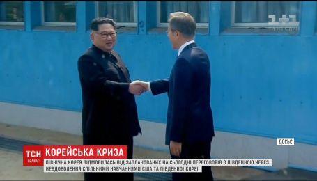 КНДР несподівано скасувала переговори з Південною Кореєю