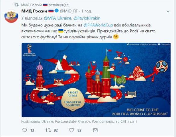 МЗС РФ, твіт, ЧС-2018