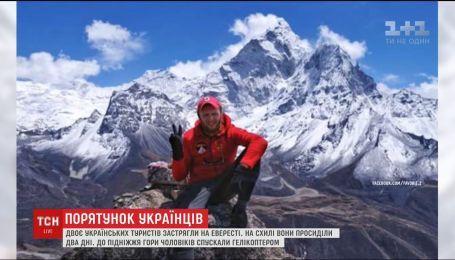 Украинских туристов, застрявших на Эвересте, спасли