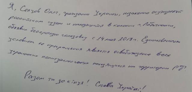 записка Сенцова про голодування