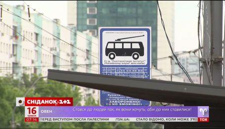 Вартість проїзду у громадському траспорті Києва зросте до 8 гривень