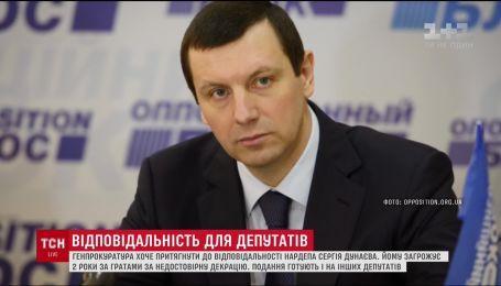 """ГПУ просит лишить неприкосновенности депутата """"Оппозиционного блока"""" за уголовное преступление"""