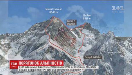 Українців, які вирушили на Еверест, рятувальники були змушені спускати з гори