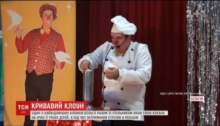 Известный в Бельгии клоун убил любимую на глазах ее детей