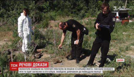 Возле Днепра на свалке нашли вещи погибших в АТО бойцов