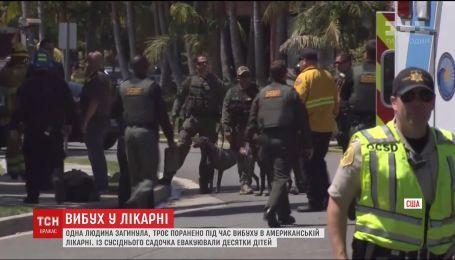 В Калифорнийской больнице произошел взрыв