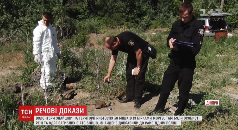 Поблизу Дніпра на звалищі знайшли десятки мішків з речами загиблих АТОвців  - Війна на Сході - TCH.ua
