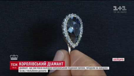В Швейцарии за безумную сумму продали бриллиант с королевской историей