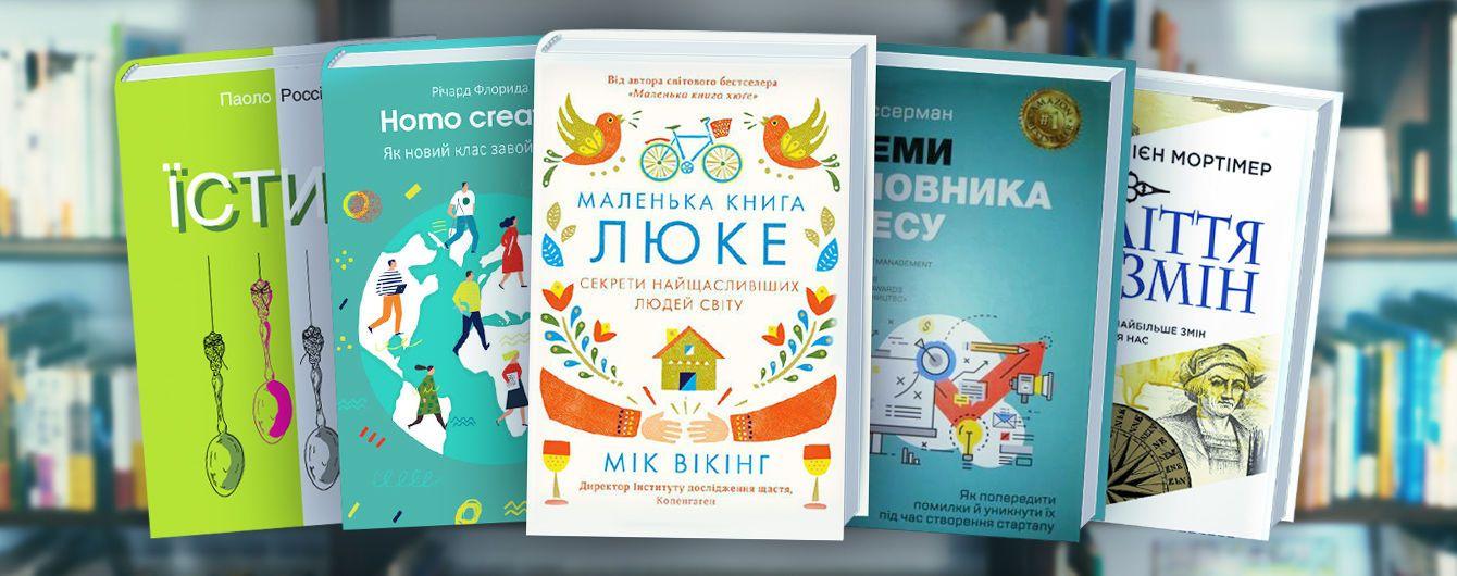Зміни, щастя, креатив: топ-5 нових книжок нон-фікшн