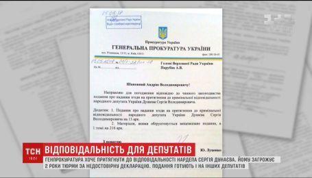 Генпрокуратура готовит представление на снятие неприкосновенности с ряда депутатов