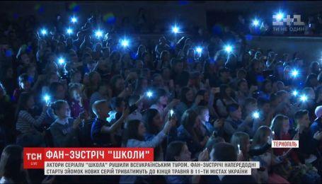 "Актори серіалу ""Школа"" рушили всеукраїнським туром"