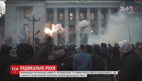 В Україні активізуються радикальні рухи