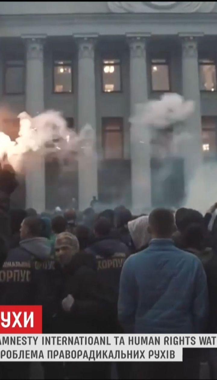 В Украине активизируются радикальные движения