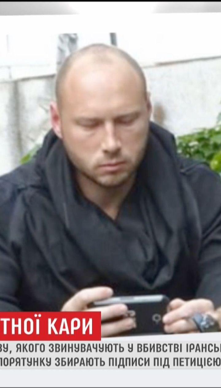 Смертна кара загрожує українському моряку в Ірані