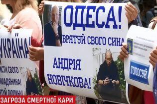 """Моряк із Одеси може виявитися """"заручником"""", якого Іран хоче виміняти в України на свого шпигуна"""