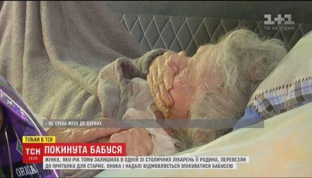 Бабуся, яку онучка покинула у лікарні, переїхала до будинку для старих