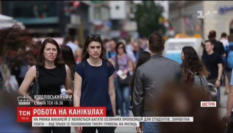 Українські студенти починають активно шукати заробіток на літні канікули